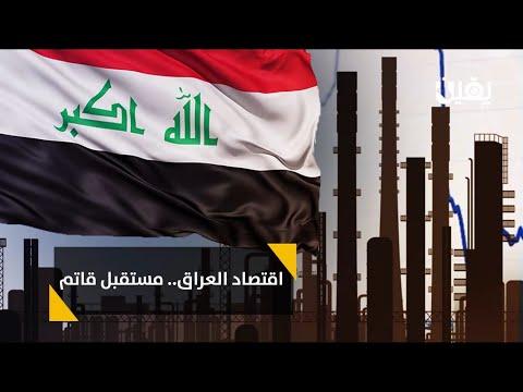 مستقبل قاتم يهدد اقتصاد #العراق