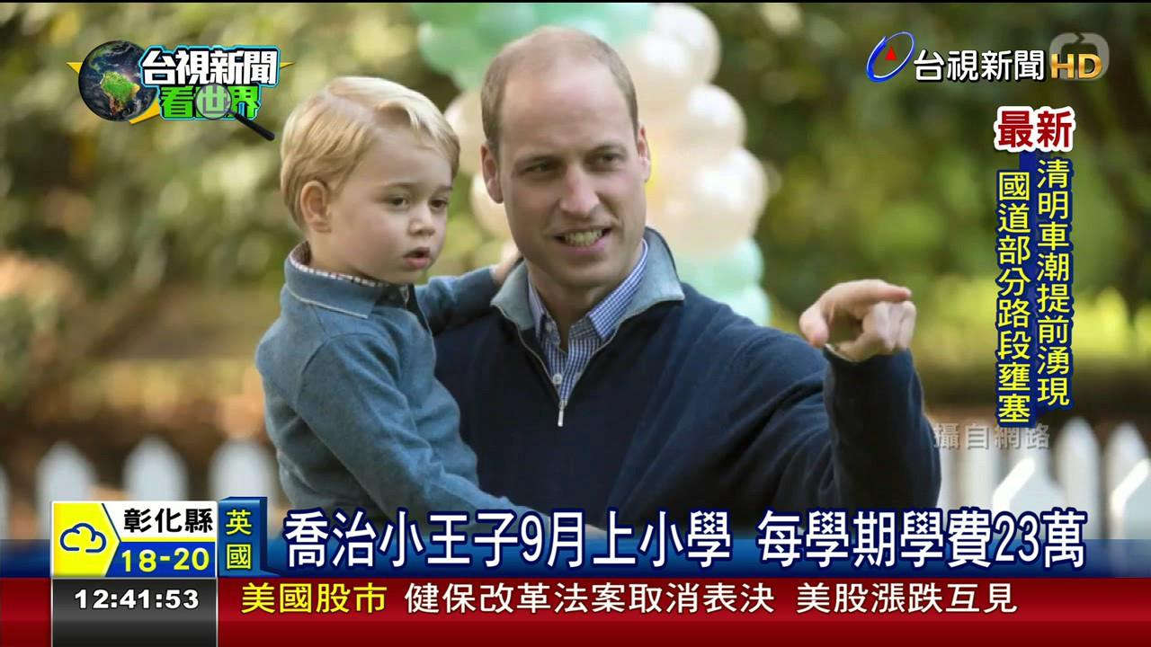 喬治小王子9月上小學每學期學費23萬 - YouTube