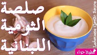 تحميل فيديو صلصة الثوم (الثومية) اللبنانية من مطبخ حواء
