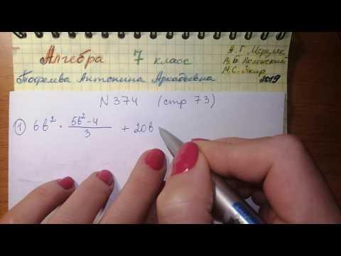 №374 стр 73 Алгебра 7 класс Мерзляк Полонский 2019 гдз Упростите выражение с дробями и многочленами