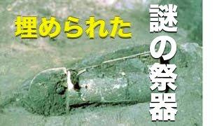 朝日銅鐸 埋められた謎の祭器(2014/11/08 愛知県清須市)