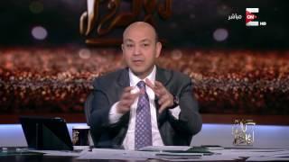 كل يوم: تعليق عمرو أديب على عدم استغلال الدولة لمحافظة الوادي الجديد