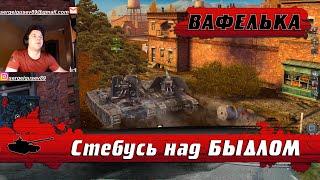 World of Tanks Blitz-Лучшая ПТ-САУ в игре ● Обзор ветки Гриль 15 #3 ● Как правильно играть на Вафле