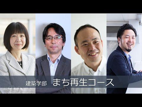 神奈川大学建築学部(2022年度4月開設) まち再生コース紹介