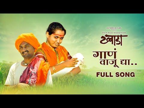 GAAN VAJU DYA (Tuzya Rupacha Chandana) OFFICIAL SONG FROM FILM KHWADA