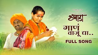 GAAN VAJU DYA (Tuzya Rupacha Chandana) OFFICIAL SONG FROM FILM KHWADA