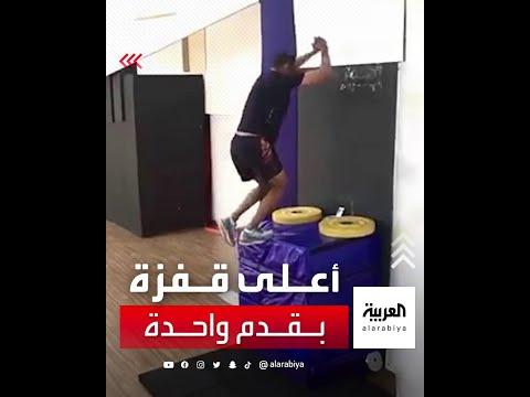 رياضي ماليزي يدخل موسوعة غينيس لقيامه بأعلى قفزة عمودية  - نشر قبل 4 ساعة