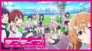 TVアニメ「ラブライブ!虹ヶ咲学園スクールアイドル同好会」ティザーPV