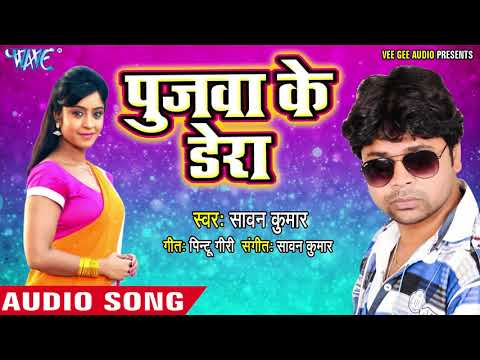 2018 का NEW HIT भोजपुरी धमाका - Poojawa Ke Dera - Sawan Kumar - Bhojpuri Hit Songs 2018