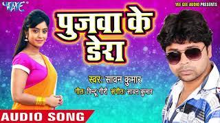 2018 का NEW HIT भोजपुरी धमाका Poojawa Ke Dera Sawan Kumar Bhojpuri Hit Songs 2018