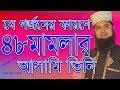 সাঈদী সাহেবের কথা বলার কারণে 48 mamlar asami mawlana mizanur rohman natori