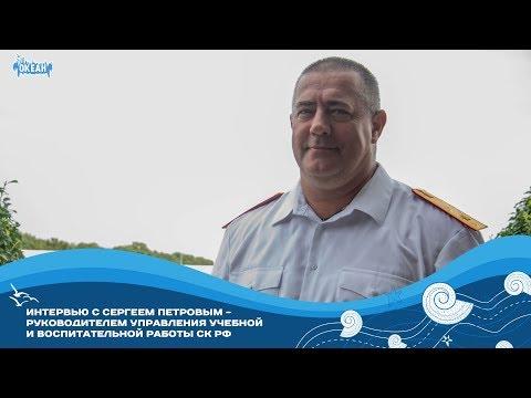 Интервью с Сергеем Петровым - руководителем управления учебной и воспитательной работы СК РФ