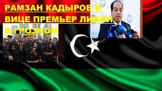 Рамзан Кадыров встретил в Чечне вице премьера Ливии Ахмеда Майтига!