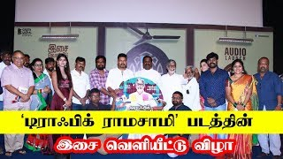 Traffic Ramasamy Movie Audio Launch | S.A.C | Rohini