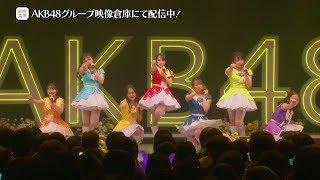 本日よりAKB48グループ映像倉庫にて配信が開始された「2020年2月23日 2020 AKB48新ユニット!新体感ライブ祭り♪ 「HUETONE」@渋谷ストリーム 活動記録」の冒頭 ...