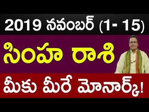 సింహ రాశి ఫలితాలు నవంబర్ 2019 Simha Rasi (Leo) Horoscope  November Rasi Phalalu 2019 Narayana Sastry