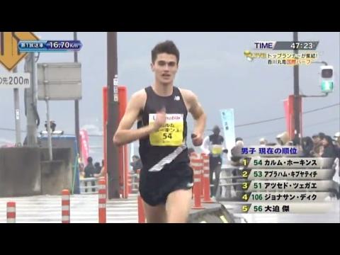 Kagawa Marugame Half Marathon 2017 (Callum Hawkins 60:00)