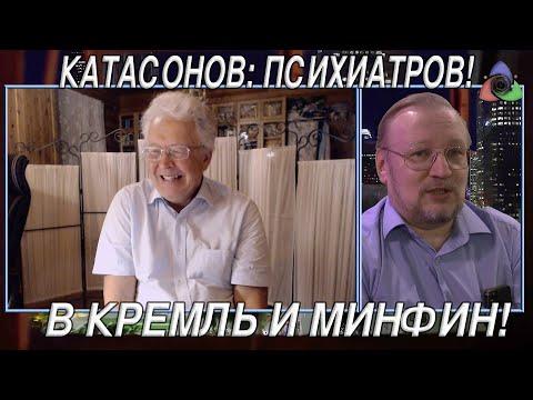 Катасонов: Психиатров! в