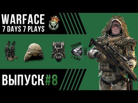 WARFACE | 7 DAYS 7 PLAYS | #8