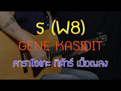 ร (W8) - GENE KASIDIT Acoustic By First Karaoke (คาราโอเกะ กีต้าร์ เนื้อเพลง)