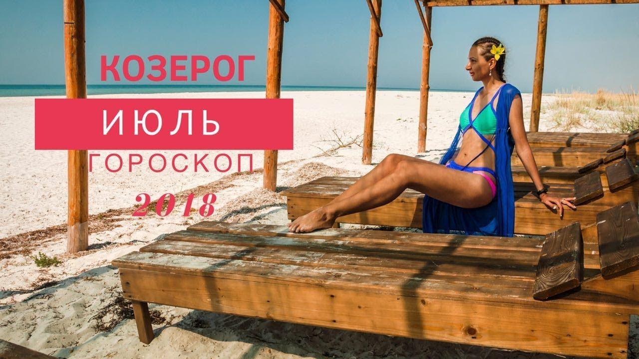 КОЗЕРОГ – гороскоп на ИЮЛЬ 2018 года от Натальи Алешиной
