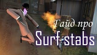 Гайд про Surf Stabs [Team Fortress 2] |Уроки трикстаббинга
