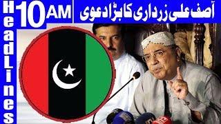 PPP Will Win General Elections With Huge Majority: Zardari - Headlines 10 AM - 18 June - Dunya News