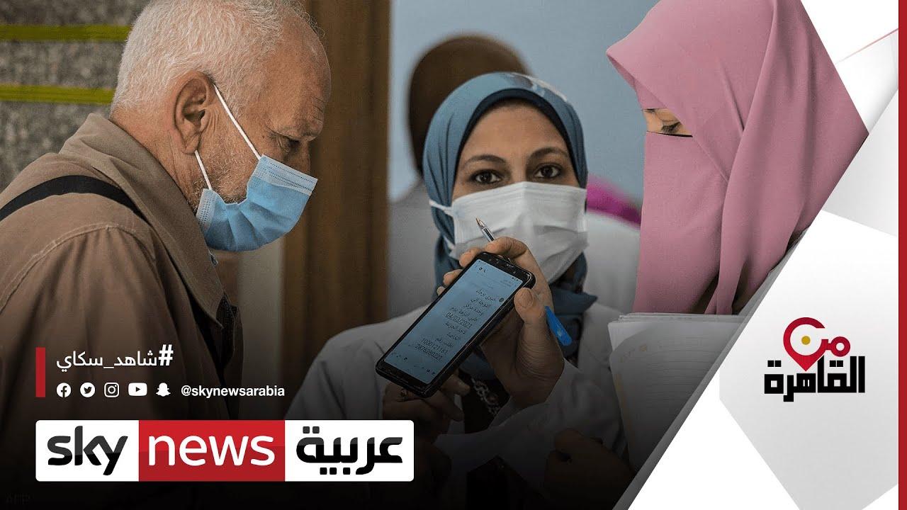 الحكومة المصرية تعلن نجاحها في تخطي أزمة كورونا| #من_القاهرة  - نشر قبل 5 ساعة