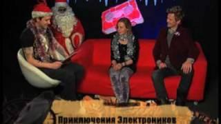 Приключения Электроников в Свежаке