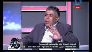 كلام تاني| عماد الدين حسين يكشف المسئول الحقيقي عن تدهور الأوضاع الاقتصادية في مصر الآن