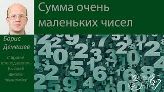 Часть 3 | Сумма очень маленьких чисел Борис Демешев