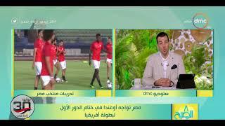 8 الصبح - مصر تواجه أوغندا في ختام الدور الأول لبطولة أفريقيا