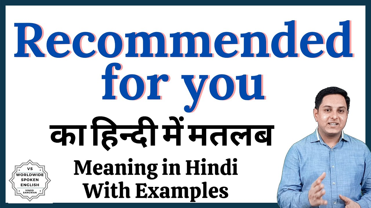 Download Recommended for you meaning in Hindi | Recommended for you ka kya matlab hota hai | daily use Englis