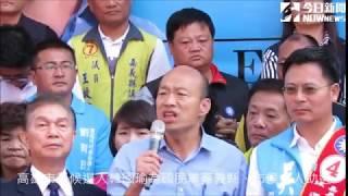 高雄市長候選人韓國瑜為國民黨嘉義縣、市候選人助選