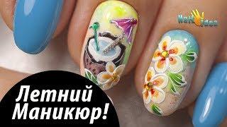 🍍Летний МАНИКЮР. Рисунки гель лаками пошагово. Летний дизайн ногтей с цветами Франжипани и кокосом.