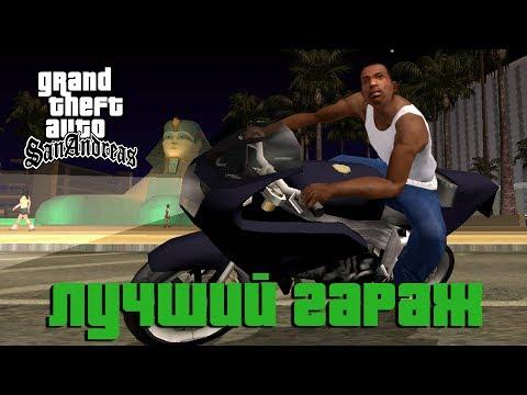 Сан-Фиерро! Grand Theft Auto: San Andreas l ДЕНЬ 3