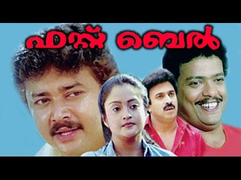 First Bell 1992 Malayalam Full Movie  Jayaram  Anusha  Malayalam Romantic Movies Online