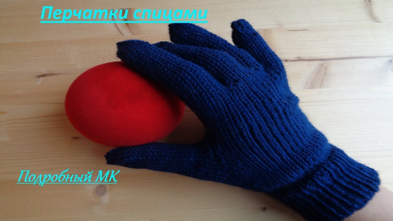 как связать перчатки спицами подробный мастер класс Gloves