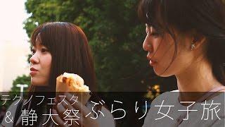 【静大祭・テクノフェスタ】ダイジェスト映像〜大祭女子旅2016〜