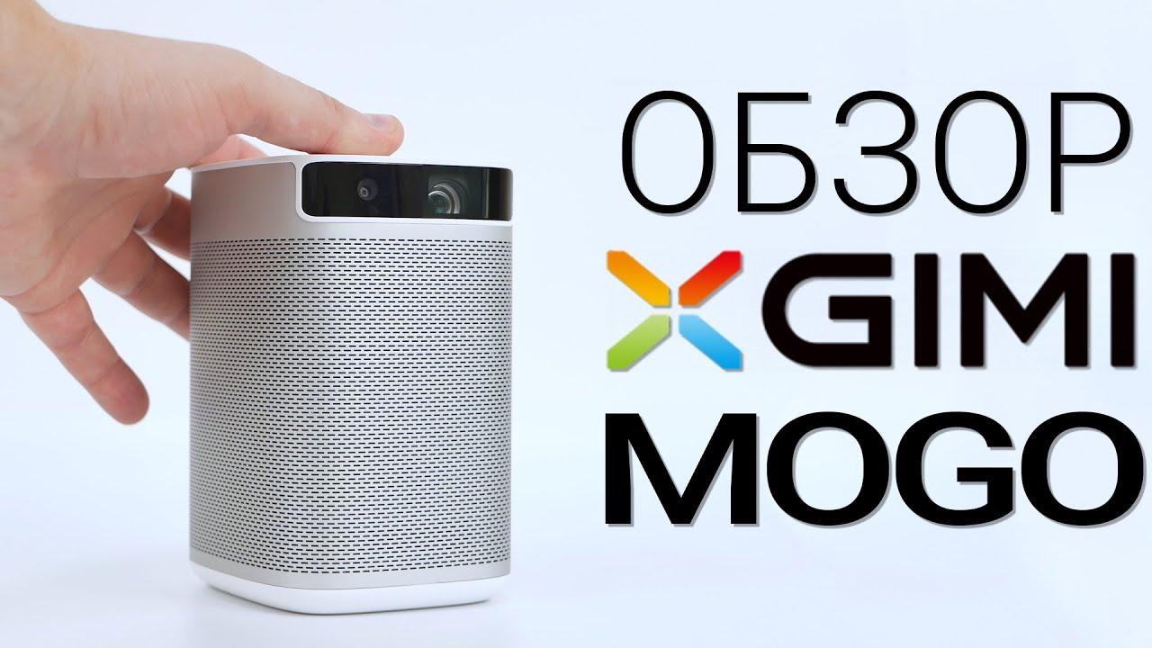 Обзор XGIMI MoGo. Супер-проектор с аккумулятором! / Root Nation