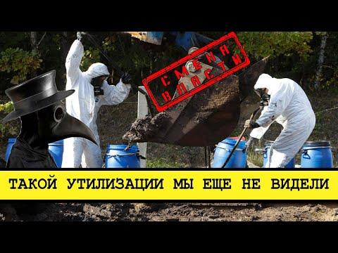 В Москве потеряли 80 тонн химической чумы [Смена власти с Николаем Бондаренко]