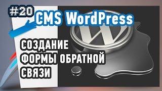 видео Плагин Contact Form 7 и форма обратной связи в WordPress