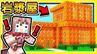 Minecraft 這種【岩漿房子】可以住人嗎😂 !! 整個都快🔥燒起來🔥 !! 只有0.01%麥塊老手【不死通關】!! 全字幕