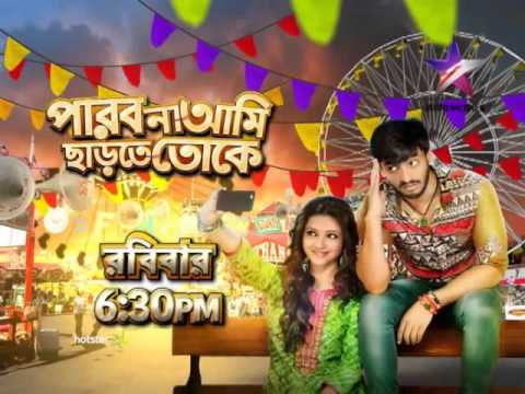 Parbona Ami Charte Toke to premiere on 21st February @ 6:30 PM only on Jalsha Movies