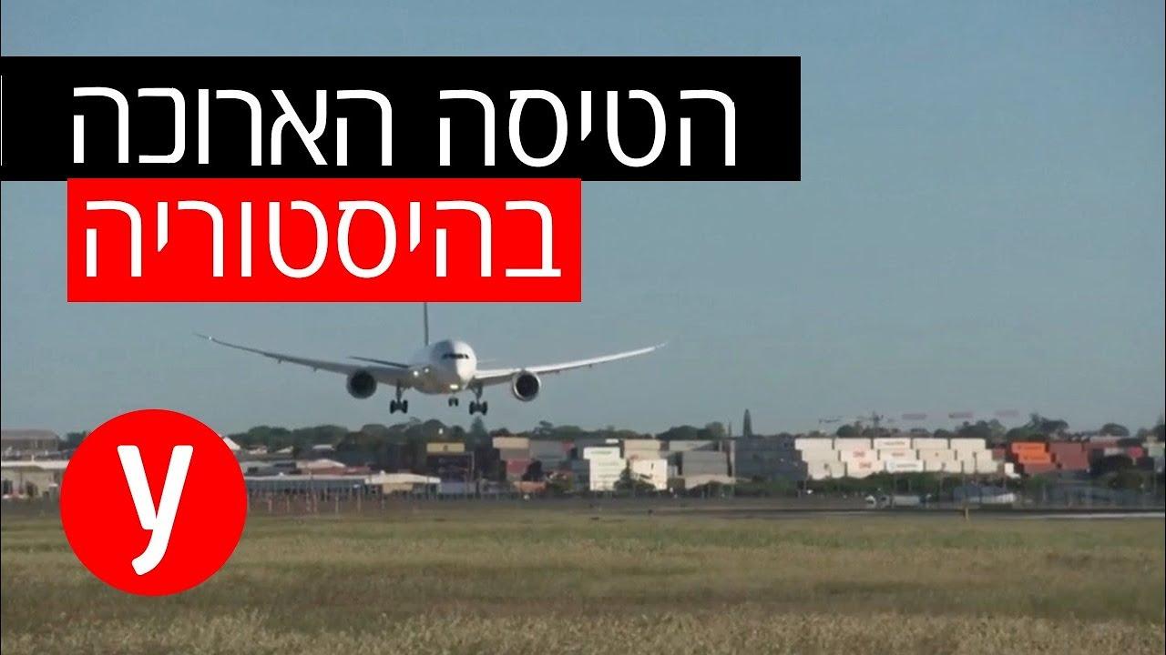 """""""מקווה שבעתיד זה יהיה רגיל"""": כך נראתה הטיסה הארוכה בהיסטוריה"""