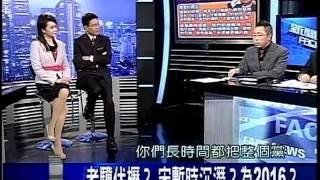 20120119 新聞面對面