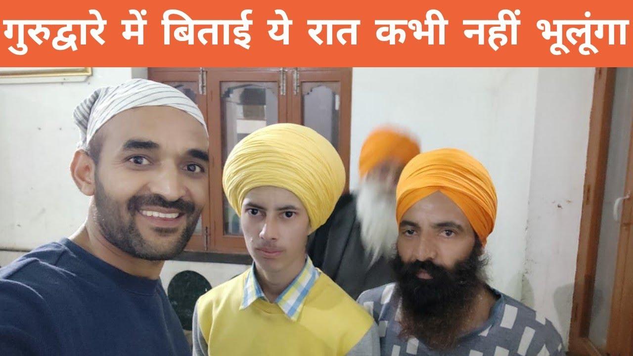 I reached Indo-Pak Border || Spent a night in Gurudwara || Dera Baba Nanak