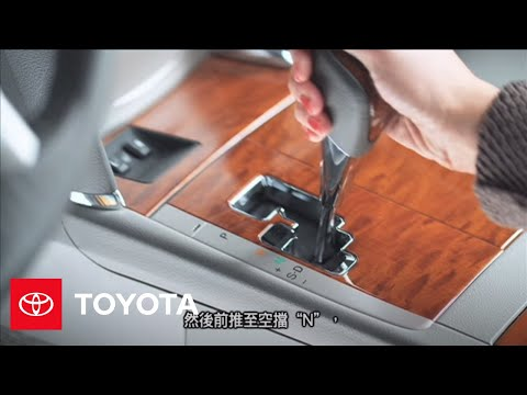 Stopping Procedure for sticking accelerator (Chinese) | Toyota