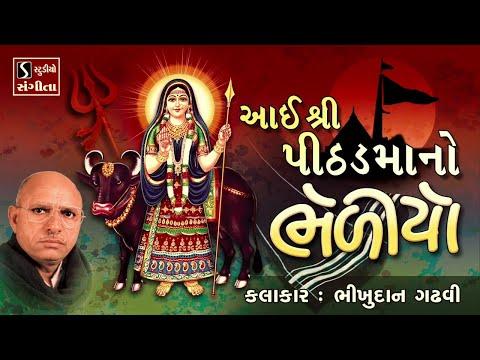 આઈ-શ્રી-પીઠડમા-નો-ભેળીયો---bhikhudan-gadhvi-  -pithad-maa-no-bhediyo-  