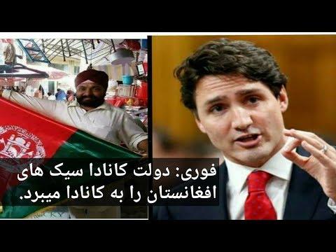 خبر فوری| دولت کانادا قصد دارد سیک های افغانستان را به کانادا ببرد.